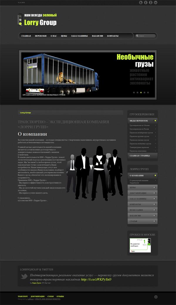 Фирменный сайт