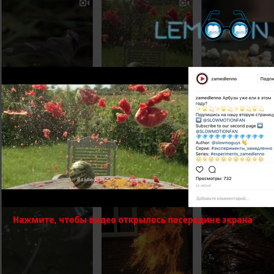 Как скачать видео из Instagram